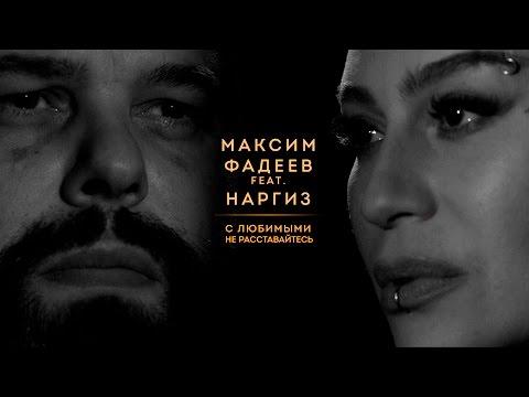 МАКСИМ ФАДЕЕВ feat. НАРГИЗ — С ЛЮБИМЫМИ НЕ РАССТАВАЙТЕСЬ / ПРЕМЬЕРА 2016