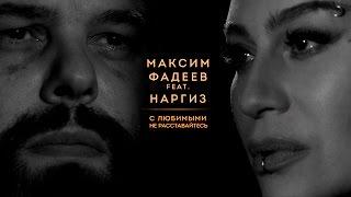 Баста feat. Максим Наше лето retronew