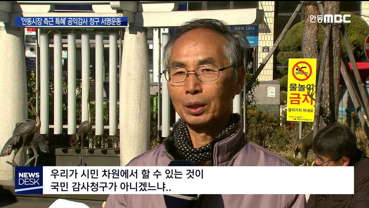 R]'안동시장 측근 특혜' 공익감사 청구 서명운동