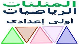 الرياضيات أولى إعدادي - المثلث تمرين 3