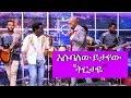 Seifu on EBS: Esubalew Yetayew(የሺ) - TertayeLive Performance
