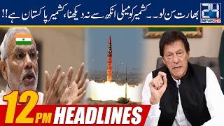 News Headlines | 12:00pm | 9 Aug 2019 | 24 News HD