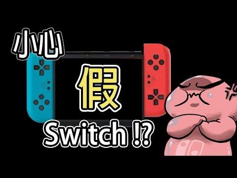 假Switch出現!?小心買錯