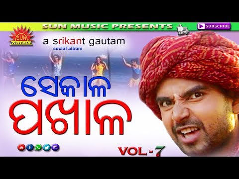 Video Sekala Pakhala  Vol-7 || Super Hit Video Song || Sun Music Album Hits || Srikant Gautam Modern Hits download in MP3, 3GP, MP4, WEBM, AVI, FLV January 2017