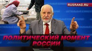 Политический момент России