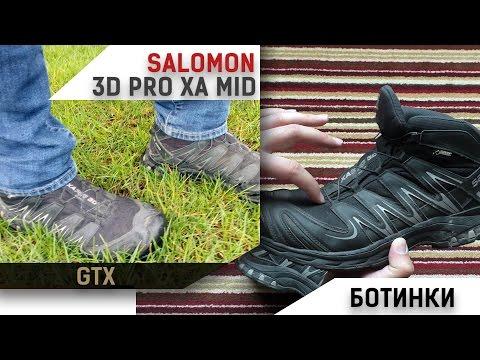 Ботинки Salomon 3D Pro XA Mid GTX после 10 месяцев эксплуатации