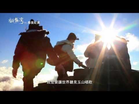 《看見台灣》幕後花絮來自玉山的歌聲篇 11.1上映