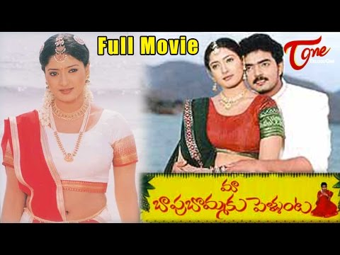 Maa Bapu Bommaku Pellanta Full Length Movie | Ajay Raghavendra, Gayatri Raghuram