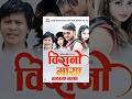 New Nepali Full Movie 2016 - BIRANO MAYA Ft. Namrata Sapkota, Dinesh DC, Shree Dev Bhattrai