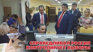СПРАВЕДЛИВАЯ РОССИЯ контролирует выборы