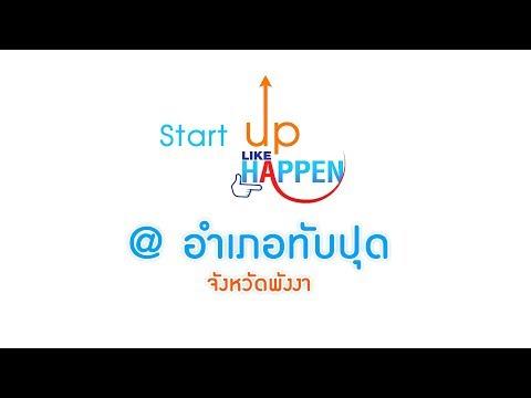 Start up like happen ep 17 @ อำเภอทับปุด จังหวัดพังงา