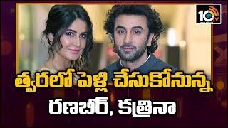 త్వరలో పెళ్లి చేసుకోనున్న రణబీర్, కత్రినా | Shocking :Ranbir Kapoor And Katrina Kaif Marriage