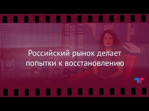 TeleTrade: Вечерний обзор, 17.04.2017 – Российский рынок делает попытки к восстановлению (видео)