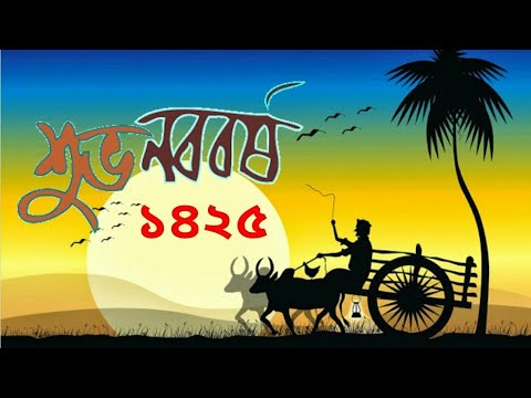 Subho noboborsho 1426 new video || Subho noboborsho status video || শুভ নববর্ষ 1426