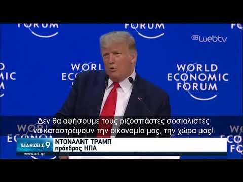 Νταβός – Άτυπο Debate Τράμπ – Γκρέτα για το κλίμα | 21/01/2020 | ΕΡΤ
