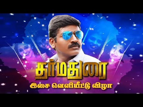Dharmadurai-Audio-Launch-Vijay-Sethupathi-Tamannaah-Independence-Day-Spl-Kalaignar-TV
