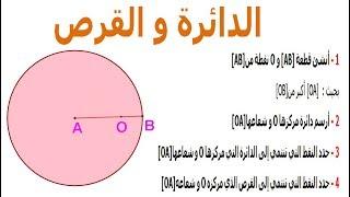 الرياضيات السادسة إبتدائي - الدائرة و القرص تمرين 2
