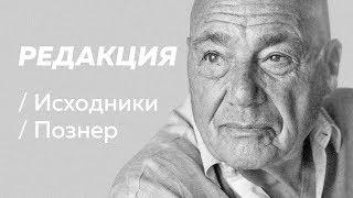 Полное интервью Владимира Познера / Редакция/Исходники