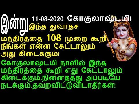 நாளை 11-08-2020 கோகுலாஷ்டமி இந்த மந்திரத்தை சொல்ல மறவாதீர்கள்!|Krishna Janmashtami 2020
