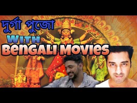 Funny movies - Durga Puja With Bengali Movies ( Dev, Ankush)Bongo Sontan Bangla New Funny Video 2018