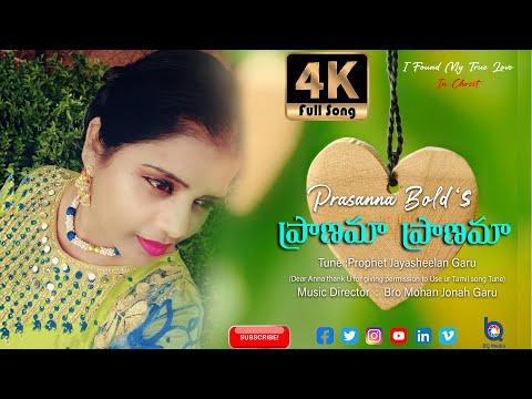Pranama Pranama Official Music Video    Latest Christian Song    Prasanna Bold    2021