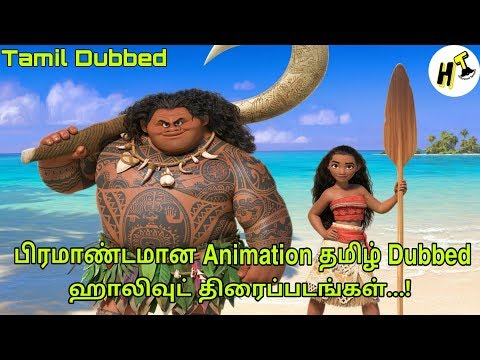 5+5 Best Animation Tamil Dubbed Hollywood Movies | Tamil - Hollywood Tamizha