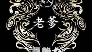Download Lagu 十年戎馬心孤單-RC3025-黑美人專屬-黑老爹 Mp3