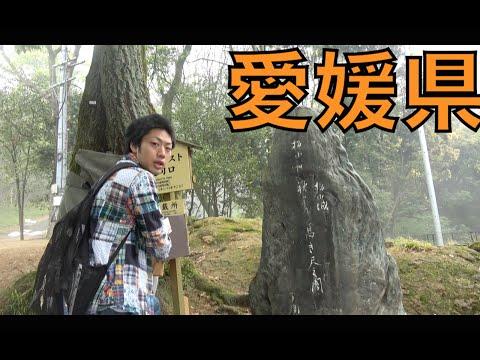 新番組「全国46道府県!旅行の旅!」愛媛県編!
