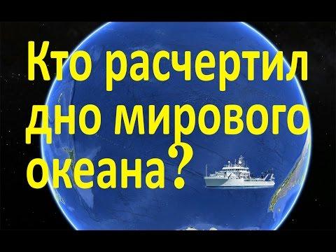 Тайна загадочных линий на дне океанов раскрыта - DomaVideo.Ru