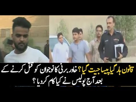 Latest Updates On Khawar Burney Murder Case