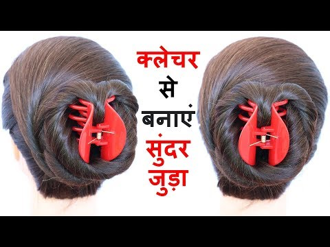 New hairstyle - very easy & quick juda hairstyle using clutcher  easy hairstyles  hairstyles for girls  juda