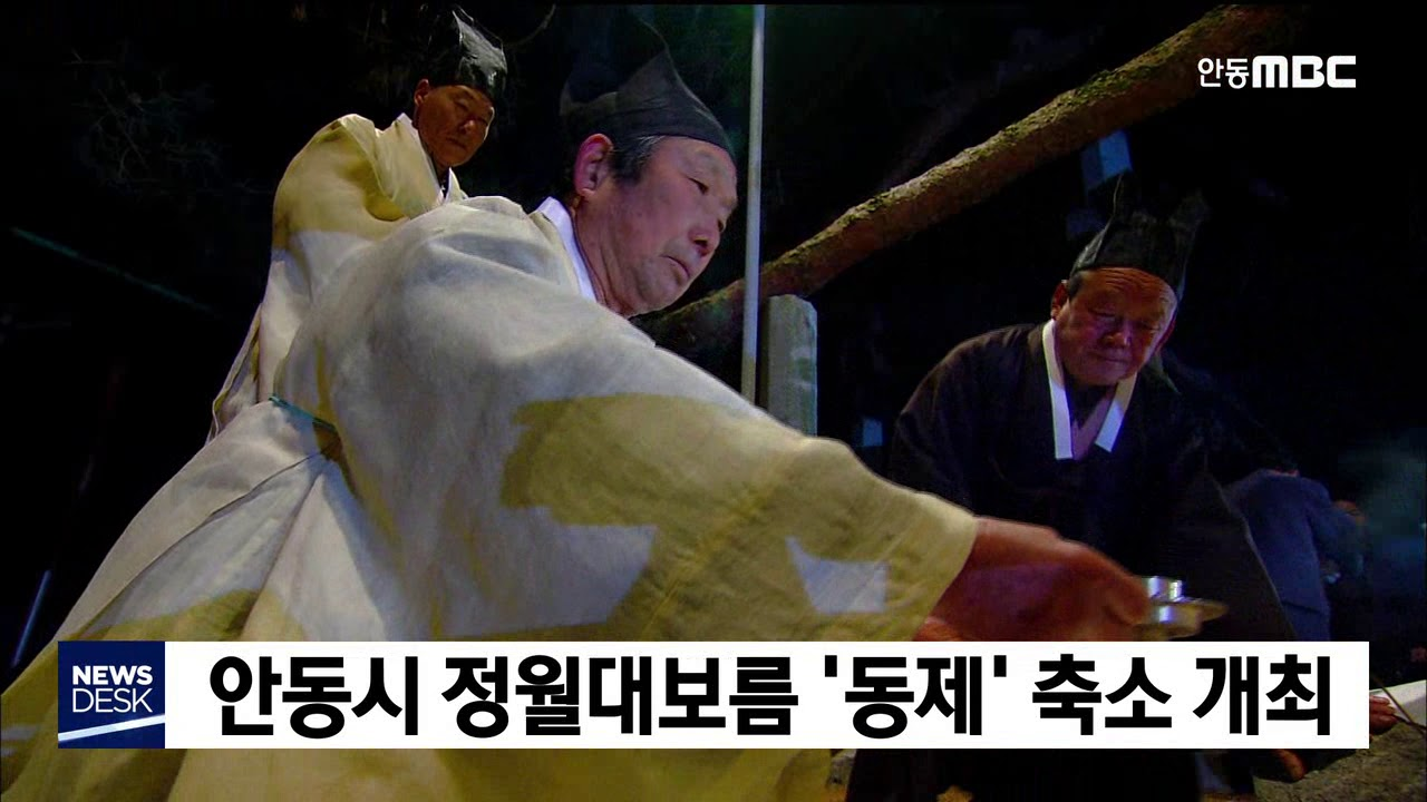 안동시 정월대보름 '동제' 축소 개최