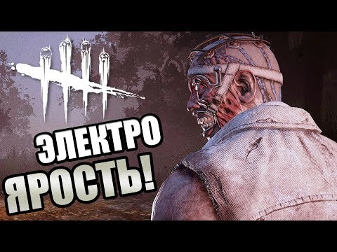 Dead by Daylight ► ЭЛЕКТРО ЯРОСТЬ! (видео)