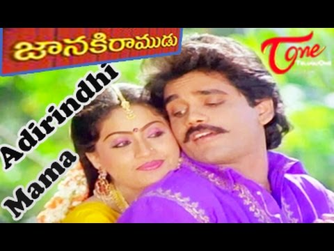 Janaki Ramudu Movie Songs || Adirindhi Mama Song || Nagarjuna || Vijayashanti