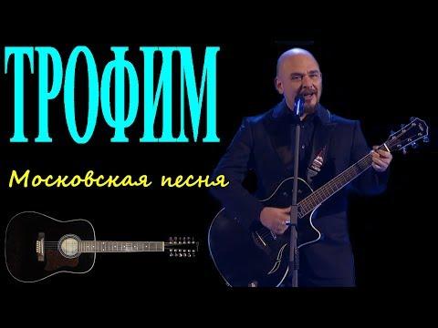Трофим - Московская песня
