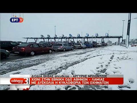Griechenland: Schneechaos - Autofahrer sitzen stundenlang fest