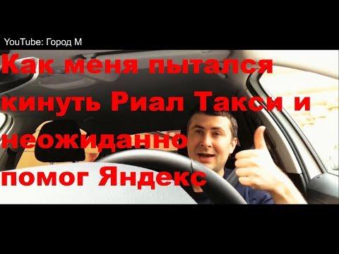 Как меня пытался кинуть Риал Такси! И неожиданно помог Яндекс ...