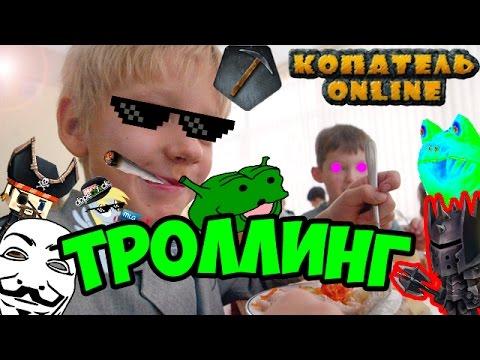 КОПАТЕЛЬ ОНЛАЙН -  ШКОЛЬНИКИ В ШОКЕ!