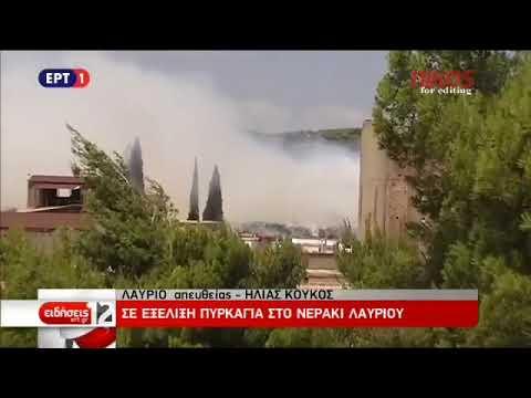 Video - Μεγάλη φωτιά σε εξέλιξη στο Λαύριο-Εκκενώθηκε καταυλισμός(video)