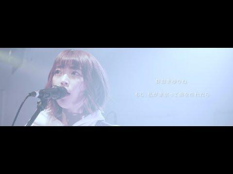 , title : 'おおきゆりね  『もし私が東京って曲を作れたら』MV'
