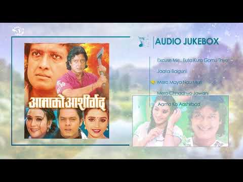 (Nepali Movie : Aama Ko Aasirbad Jukebox - Duration: 24 minutes.)