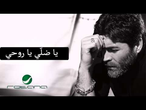 coutez &amp;quot;Ya Dalli Ya Rouhi&amp;quot; De Wael Kfoury