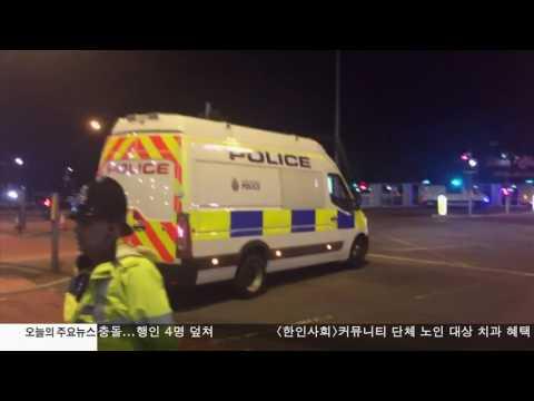 맨체스터 경기장 폭발 다수 사망 5.22.17 KBS America News