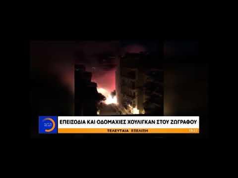 Video - Συγκρούσεις οπαδών με πολλές προσαγωγές στου Ζωγράφου Αττικής