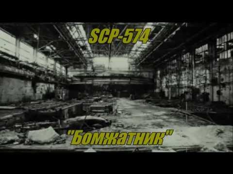 SCP-574 \
