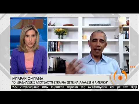 Μπαράκ Ομπάμα : Οι διαδηλώσεις αποτελούν ευκαιρία ώστε να αλλάξει η Αμερική | 04/06/2020 | ΕΡΤ