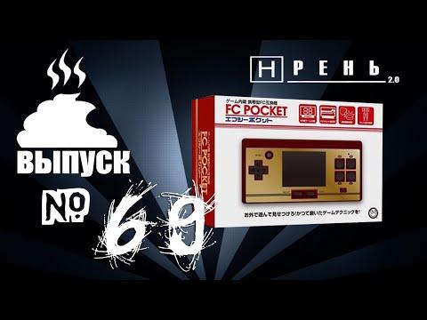 Хрень 2.0 - PORTABLE NES