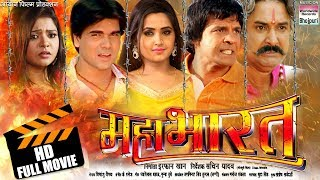Video MAHABHARAT |  Viraj Bhatt, Kajal Raghwani, Robin Khan | BHOJPURI MOVIE 2018 MP3, 3GP, MP4, WEBM, AVI, FLV Januari 2019