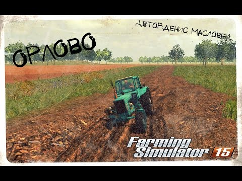 Орлово для Farming Simulator 2015.(Трейлер)