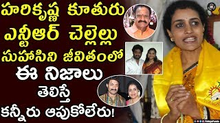 Video Interesting And Unknown Facts About Nandamuri Suhasini | Nandamuri Hari Krishna | Jr NTR | MP3, 3GP, MP4, WEBM, AVI, FLV Desember 2018